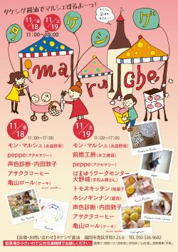 ポスターA3_タケシゲ醤油マルシェ161118