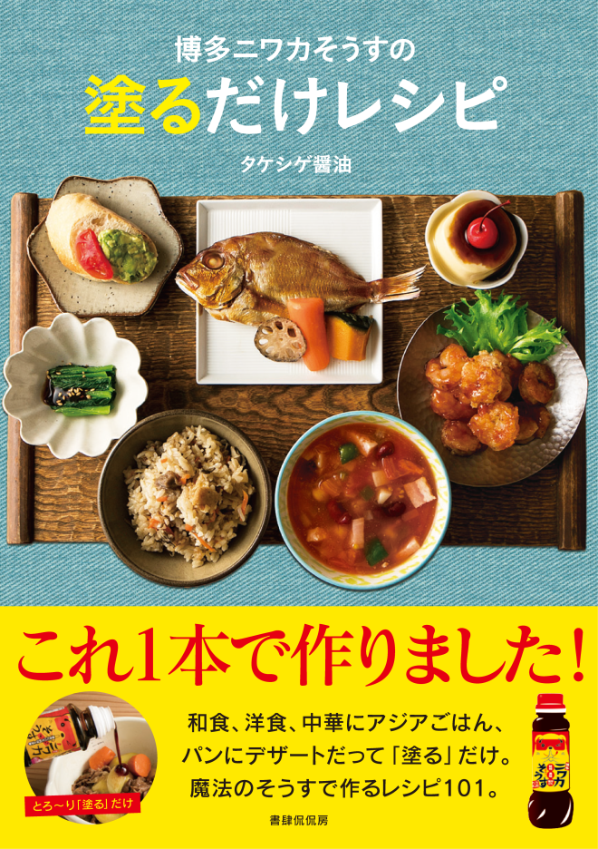 レシピ本表紙イメージ_帯あり