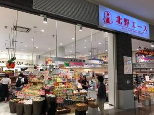 上小田井店②