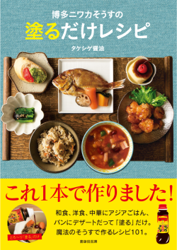 niwaka_recipebook