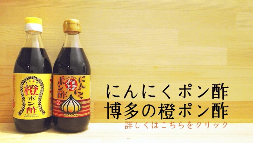 にんにく ポン酢 タケシゲ
