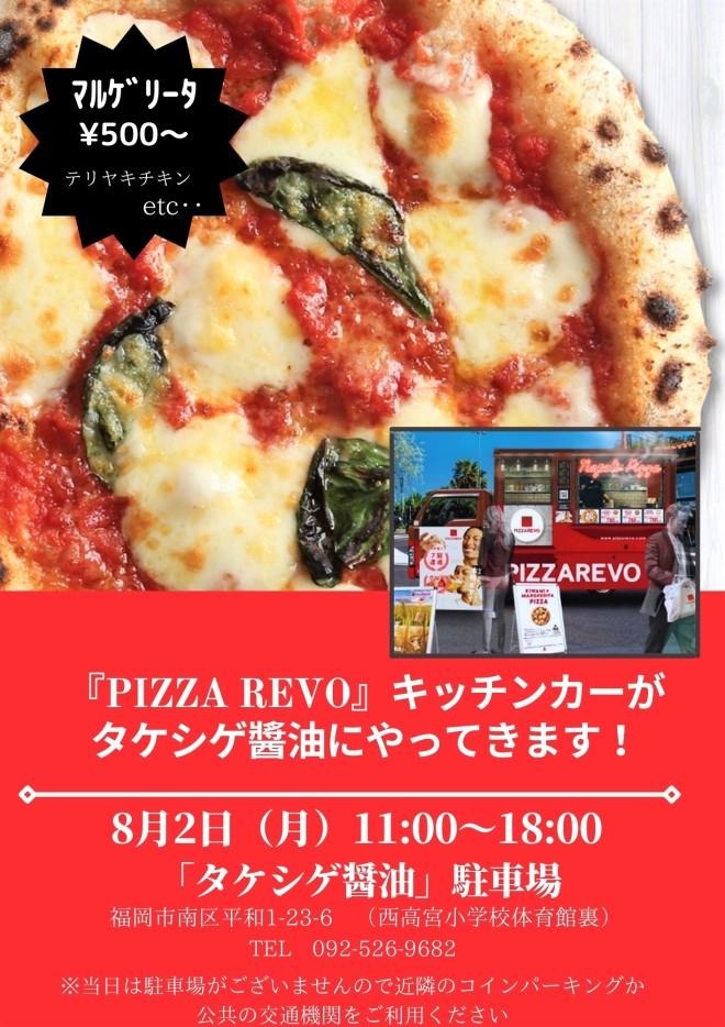 PIZZA revoのキッチンカーがタケシゲ醤油にやってきます