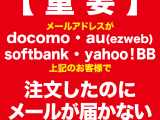 juuyou銀行振込