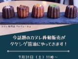 今話題のカヌレがタケシゲ醬油にやってくる!!