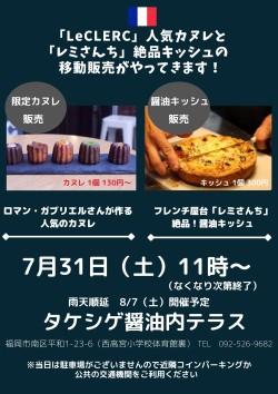 PIZZA revoのキッチンカーがタケシゲ醤油にやってきます (2)