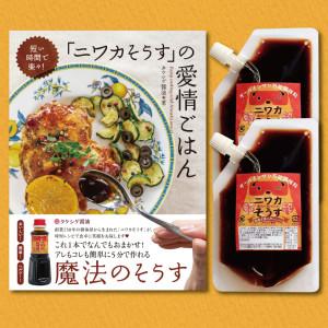 recipebook+niwaka100-2